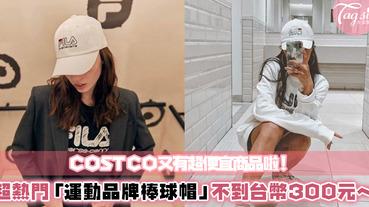 Costco又來啦~超便宜「運動品牌棒球帽」不用台幣300元!顏色超多還有毛絨材質~