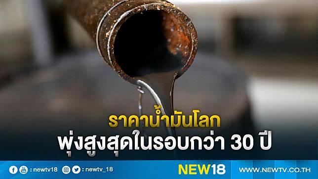 ราคาน้ำมันโลกพุ่งสูงสุดในรอบกว่า 30 ปี