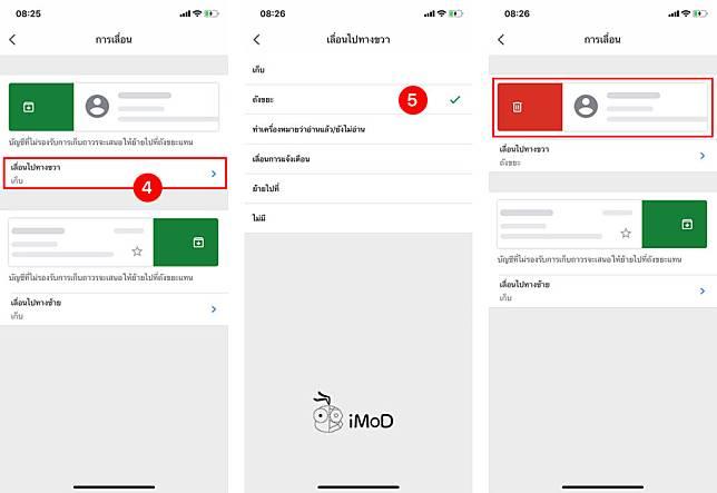 How To Setting Swipe Actionis Gmail Iphone Ipad 2