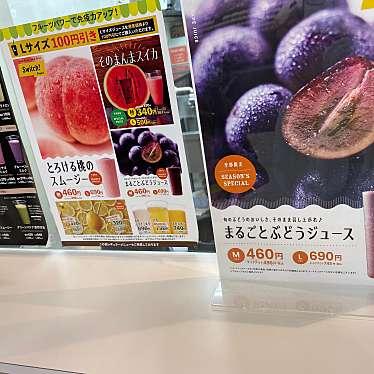 果汁工房果琳 ザ・モール仙台長町店のundefinedに実際訪問訪問したユーザーunknownさんが新しく投稿した新着口コミの写真