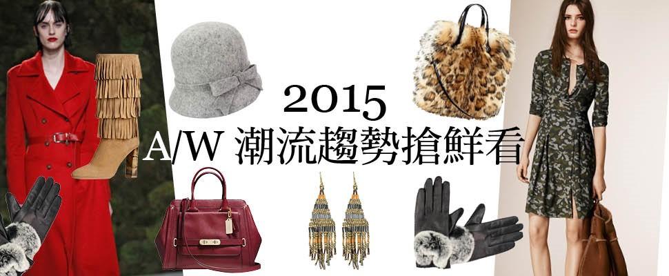 2015 A∕W潮流趨勢搶鮮看