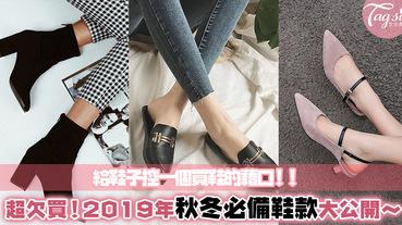 給自己一個藉口買鞋!換季就是好時機,2019年秋冬最紅鞋款大公開,還未入冬就要入手!
