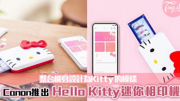 Canon推出全新「Hello Kitty迷你相印機」!整台機身設計為Kitty的模樣~萌翻天!