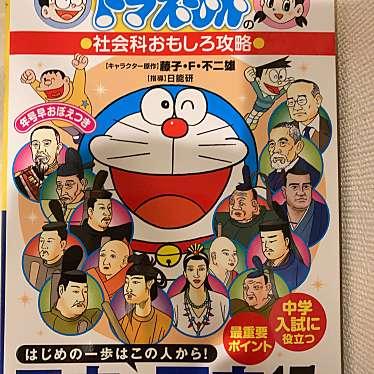 三省堂書店 有楽町店のundefinedに実際訪問訪問したユーザーunknownさんが新しく投稿した新着口コミの写真