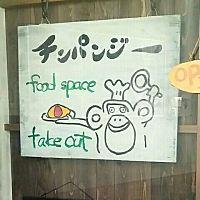 洋食屋チンパンジー