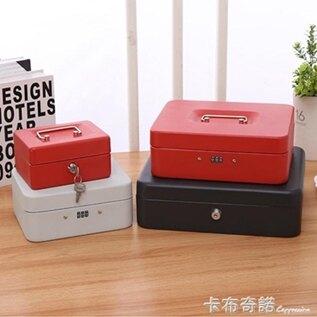 磨砂密碼零錢盒帶鎖錢箱手提小鐵箱子收銀箱保險盒桌面首飾收納盒