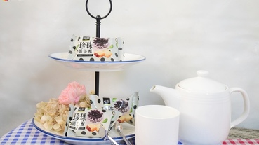 【宅配美食】超夯的_珍珠奶茶風味酥好不好吃?珍珠奶茶酥開箱介紹。