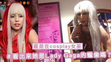 秘魯蠟像館驚現劣質蠟像!看出來她是Lady Gaga嗎?還是在cosplay女巫~