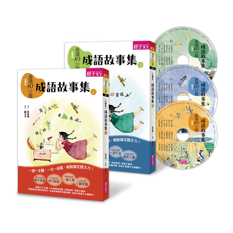 親子天下 - 晨讀10分鐘:成語故事集(2書3CD)|語文素養熱銷推薦