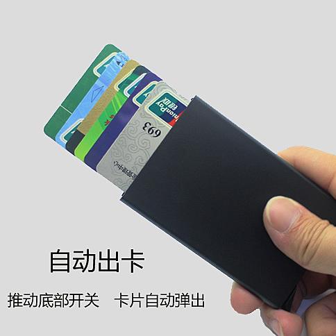 創意銀行卡盒自動彈卡防磁高檔時尚信用卡夾名片盒金屬卡套
