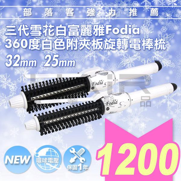 Fodia富麗雅 第三代 雪花白 360度旋轉電棒捲髮梳 電棒梳 | OS小舖