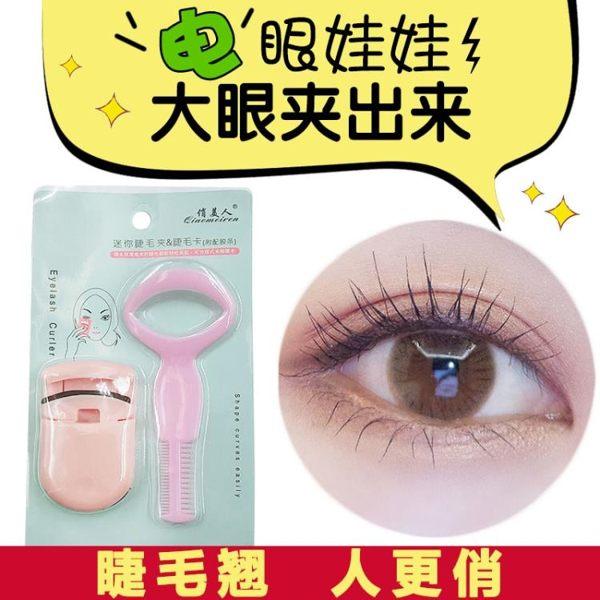 抖音化妝初學者睫毛夾持久捲翹眼睫毛夾化妝工具便攜式女日系