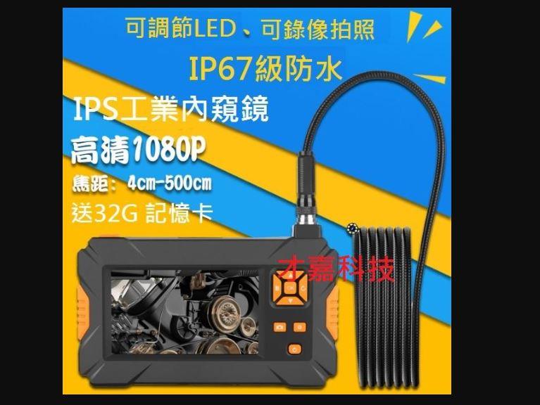 【才嘉科技】WIFI手機内窺鏡 5.5mm探頭 內視鏡 汽車维修 積碳檢查 空調管道 IP67防水帶燈---探頭長度2米