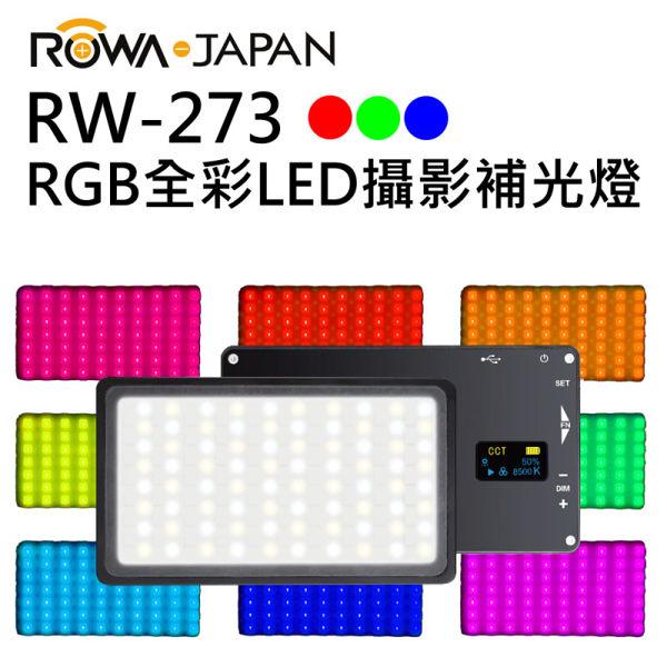 【EC數位】ROWA 樂華 RW-273 RGB全彩LED攝影補光燈 直播補光燈 美顏燈 自拍燈 外拍燈 婚攝