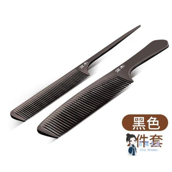 剪髮梳 專業電木梳美髮尖尾梳油頭梳剪髮梳髮廊男士平頭梳理髮店梳子 4色