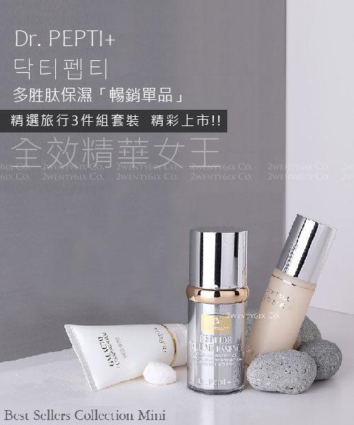 【2wenty6ix】韓國Dr. PEPTI+ 多胜肽保濕 暢銷單品 精選旅行3件組 (洗面乳/精華水/精華)
