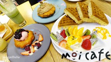 (台北)台北車站●科技訂位、候位不必傻傻等的Moi café 京站店。早午餐/下午茶/甜點/鬆餅/飲品/單品咖啡