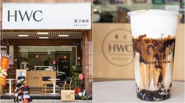 【台中珍奶節冠軍咖啡】網路討論度最高的咖啡名店HWC 黑沃咖啡,招牌黑糖黑玉拿鐵推薦必喝。