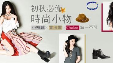 初秋必備時尚小物~小短靴x寬沿帽xChoker,幫造型輕鬆加分!