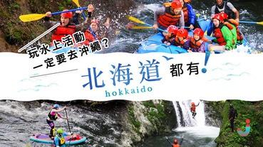 玩水上活動一定要去沖繩?北海道都有!