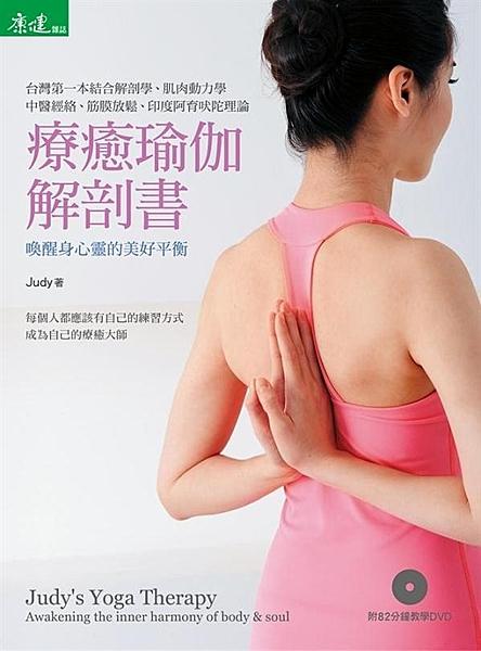★多位知名藝人、企業家、瑜伽老師的老師、《瑜伽解剖書》審稿人Judy的第一本書 ...