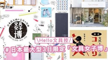 Hello文具控!日本最大型3日限定文具祭,「文具女子博」是購買文具好時機〜