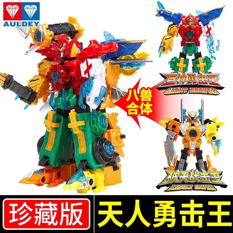 奧迪雙鉆巨神戰擊隊玩具2正版迷你金剛×合體變形機器人特工隊男孩x