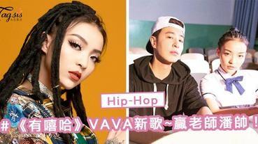 《中國有嘻哈》VAVA ~ 新歌贏了老師潘帥,蟬連近一個月「嘻哈榜冠軍」!