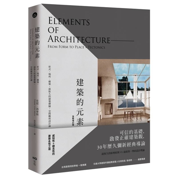 建築的元素(形式場所構築最恆久的建築體驗空間觀與設