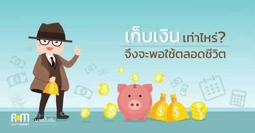เก็บเงินเท่าไหร่จึงจะพอใช้ไปตลอดชีวิต