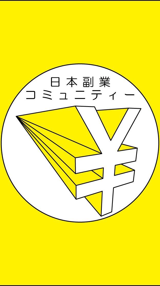 日本副業コミュニティー
