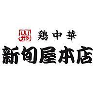 新旬屋 麺 新庄本店
