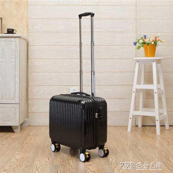 時尚旅行箱18寸小型登機箱迷你輕便行李箱女拉桿箱小清新密碼箱子ATF 探索先鋒