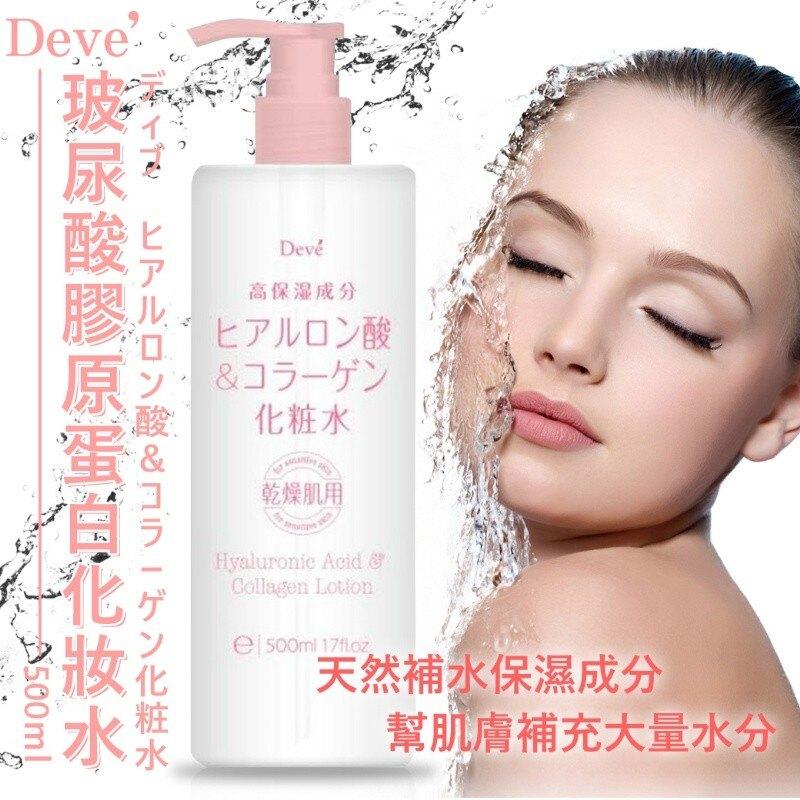 ●添加高保濕成分的波尿酸與膠原蛋白的滋潤型化妝水
