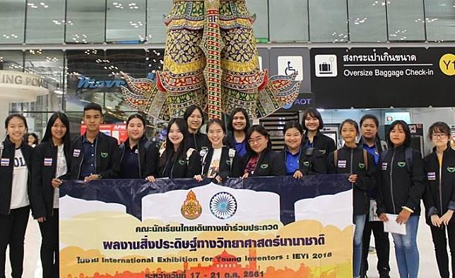 เด็กไทยสุดยอด คว้าเหรียญสิ่งประดิษฐ์วิทยาศาสตร์นานาชาติ 2018