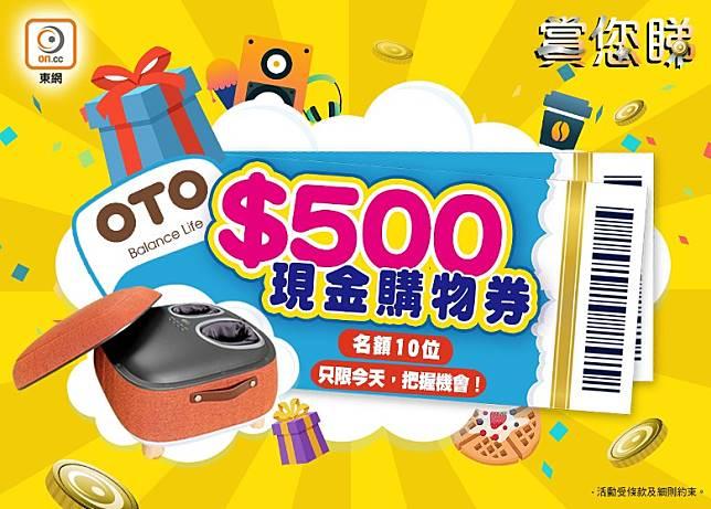 即日玩《賞您睇》,有機會獲得OTO $500現金購物券,快啲參加啦!