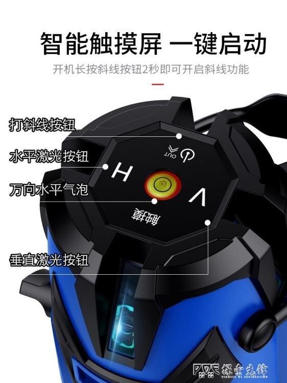 紅外線水平儀綠光藍光德國LD激光高精度自動打線2線3線5線平水儀