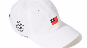 這回你沒看錯!Anti Social Social Club 釋出「台灣國旗」款老帽
