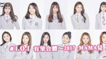 I.O.I 有望合體!《2017 Mnet Asian Music Awards》再度重現Pick Me~