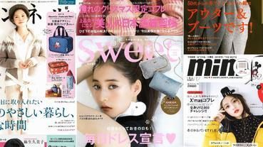 日本雜誌贈品2019年11月最新情報