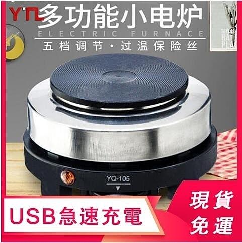 小電爐 現貨 110V 家用小電爐 調溫加熱爐保溫爐功率500W 迷妳咖啡爐