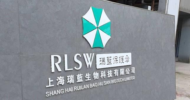 《惡靈古堡》粉絲?中國生技公司商標圖激似「保護傘」Logo ☣