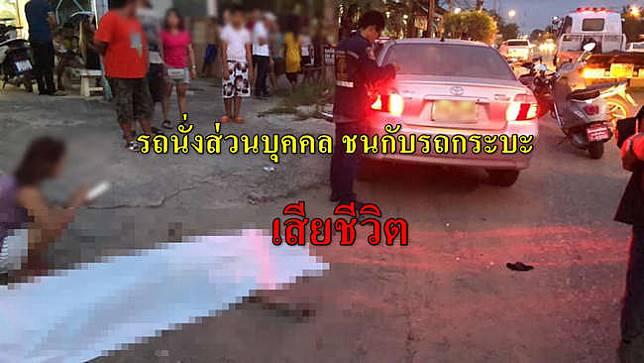 รถเก๋ง ชนกับรถกระบะ ถนนพนมสารคาม-เกาะขนุน บาดเจ็บ 1 และเสียชีวิต 1 คน จ.ฉะเชิงเทรา