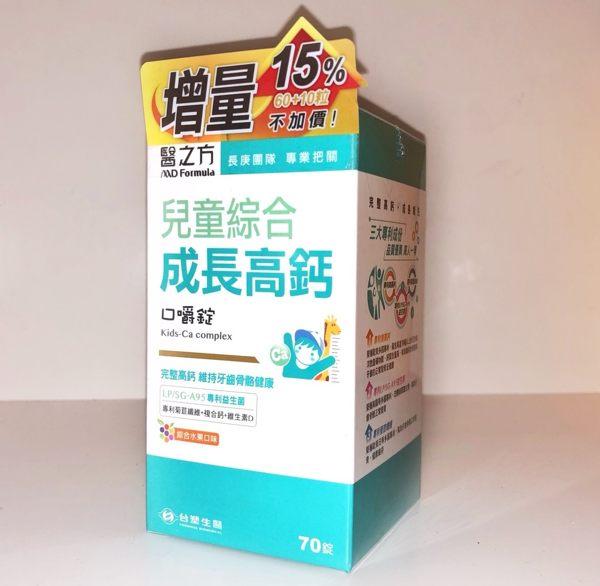 霞姐攻略 【台塑生醫】兒童綜合成長高鈣口嚼錠(70錠/瓶)