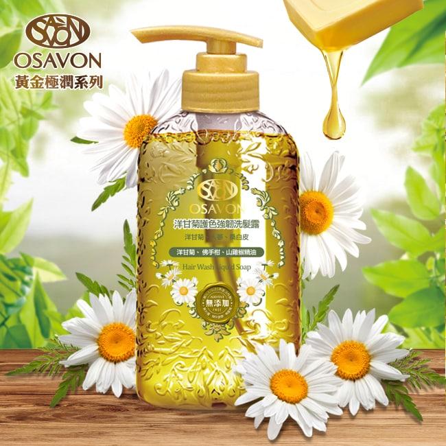 OSAVON洋甘菊護色強韌洗髮液體皂400ml