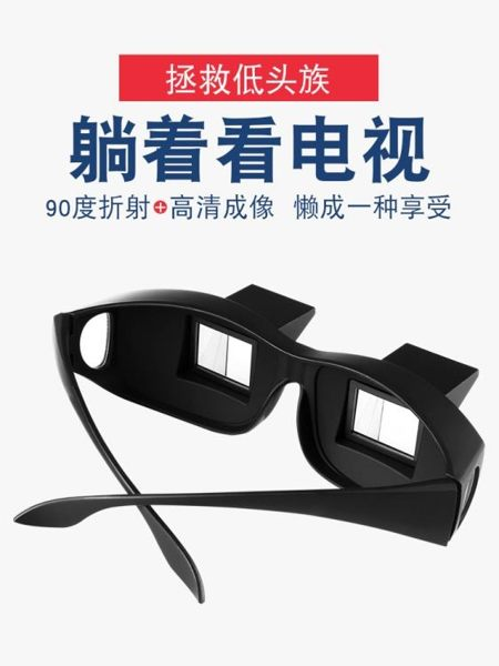 躺著看電視懶人眼鏡多功能釣魚折射鏡床上超輕臥式望遠鏡升級版