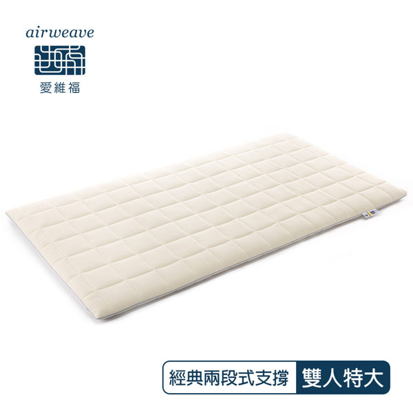 【airweave 愛維福】雙人特大_6公分 創新兩段式支撐機能薄墊 (100%日本製 可水洗 支撐力佳 分散體壓)