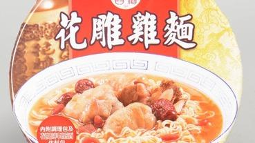 台灣人最愛泡麵大公開!花雕雞麵阿Q桶麵還有這款日本拉麵通通上榜囉~