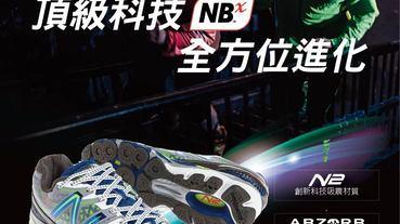 官方新聞 / New Balance 1260 頂級避震穩定跑鞋
