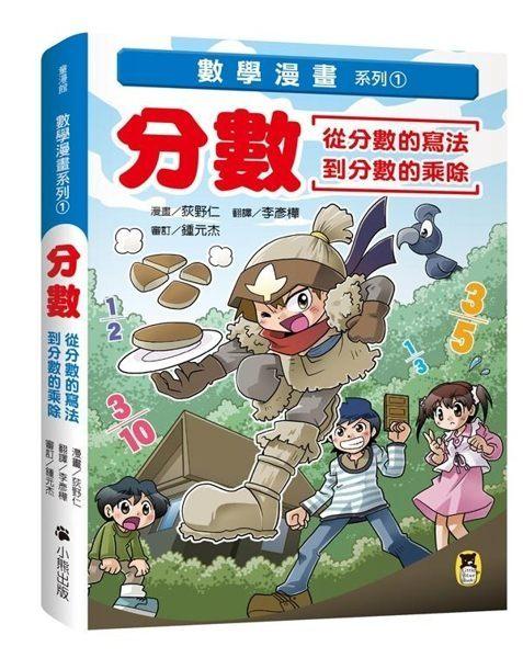 數學漫畫系列1:分數(從分數的寫法到分數的乘除) 小熊 (購潮8) 9789578640917